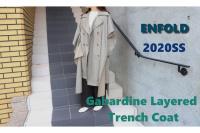 【2020SS】ENFOLD(エンフォルド)WO/PEギャバ レイヤードトレンチコートのご紹介です。(ブランドコレクト表参道店)