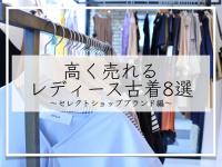 高く売れるレディース古着8選【セレクトショップブランド編】