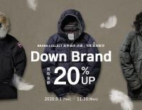 モンクレール、タトラスetc...ダウンブランド買取20%UPキャンペーン【9月~11月限定】
