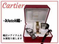 【Cartier(カルティエ)】どんなアイテムでもお買取り致します。-腕時計編-