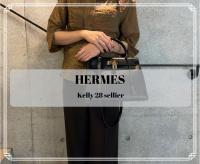 【買取キャンペーン】ヴィンテージのHERMES/エルメスケリー外縫い28のお買取りもお任せください。