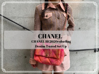 【買取キャンペーン】CHANEL19ウールツイードバッグとデニムツイードセットアップのご紹介です。