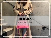 【買取キャンペーン】HERMES/エルメス華やかで上品なオーストリッチレザーのボリード27のご紹介です。