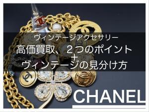 【高価買取】CHANEL(シャネル)アクセサリー高価買取の2つのポイントとヴィンテージの見分け方:画像1