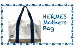 HERMES(エルメス)爽やかなカラーのマザーズバッグをご紹介です。【ブランドコレクト表参道店】