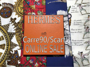 【おうちショッピング】HERMES(エルメス)スカーフのお値段を見直しました。【ブランドコレクト表参道】