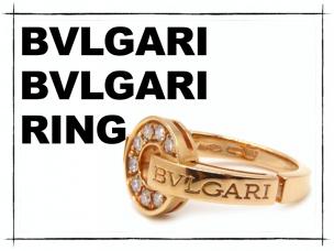 BVLGARIブルガリ