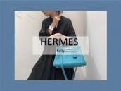 【スタッフおすすめ商品】HERMES/エルメスからケリー28ブルーパオンのご紹介:画像1