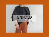 【スタッフおすすめ商品】ENFOLD SOMELOS クリームパフスリーブトップのご紹介です。:画像1