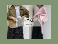 【高価買取/おすすめ商品】HYKE/ハイクからトレンドブラウス2着のご紹介