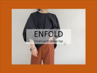 【高価買取/おすすめ商品】ENFOLD SOMELOS クリームパフスリーブトップのご紹介です。