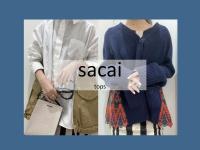 【高価買取/おすすめ商品】sacai/サカイからトップスが入荷致しました