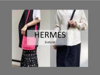 【高価買取/おすすめ商品】HERMES/エルメスからエブリンTPMが2点入荷致しました