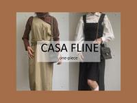 【高価買取/おすすめ商品】CASA FLINE/カーサフラインからキャミソールワンピースが2点入荷致しました