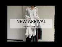 【週末おすすめ商品】MARNI・MUVEIL/マルニ・ミュベール等 新入荷商品を使ったコーディネートのご紹介