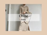 【高価買取/おすすめ商品】Chloé/クロエのピクシーとCLANE/クラネのカーディガンを使ったワントーンコーデのご紹介