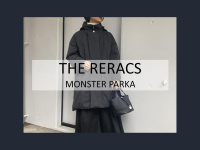 【週末おすすめ商品】冬のおすすめアイテム THE RERACS/ザ・リラクスのモンスターパーカーのご紹介