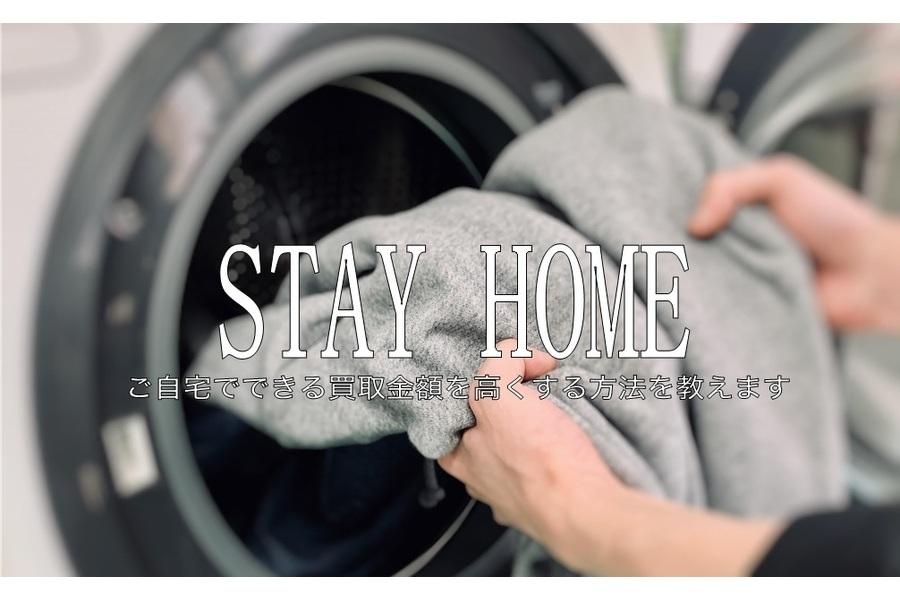 【STAY HOME】ご自宅でできる買取金額を高くする方法を教えます!!:画像1