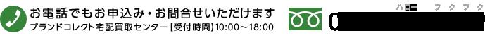 TEL:0120-86-2929(受付時間10:00-18:00)