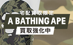 宅配買取限定 A BATHING APE 買取強化中