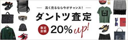 ダントツ査定20%アップ