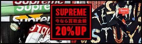 SUPREME査定20%アップ