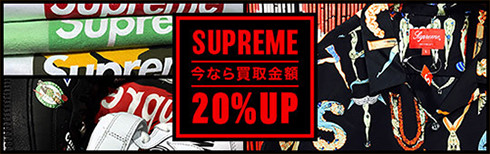 Supreme 今なら買取金額20% UP