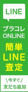 ブラコレオンライン LINE会員募集中!