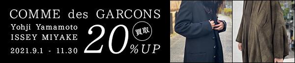 COMME des GARCONS Yohji Yamamoto ISSEY MIYAKE 買取20%UP 2021年9月1日~11月30日 原宿竹下通り店