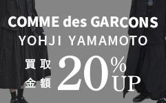 コムデギャルソン・ヨウジヤマモト買取20%UP