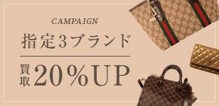 指定3ブランド買取20%UPキャンペーン