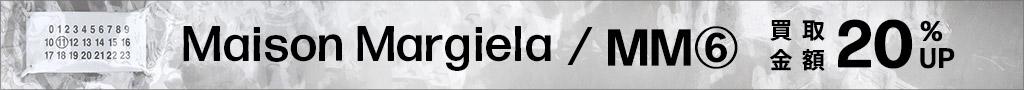 マルジェラ・MM6 買取20%UP