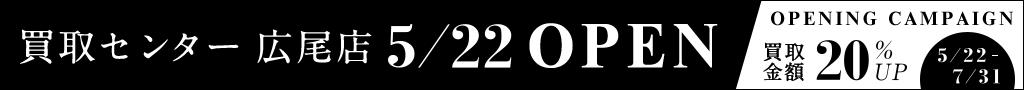 買取センター 広尾店 5/22OPEN 買取金額20%UP 5/22~7/31