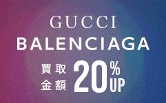 グッチ・バレンシアガ買取20%UP