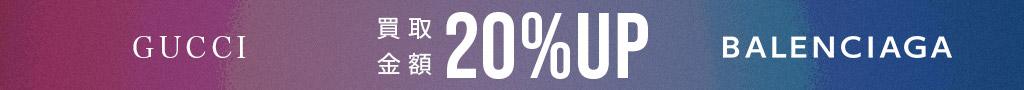 グッチ・バレンシアガ20%UPキャンペーン