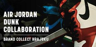 AIR JORDAN・DUNK・NIKEコラボモデル20%UPキャンペーン