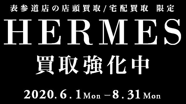 表参道店 / 宅配買取 限定 HERMES(エルメス)買取強化中