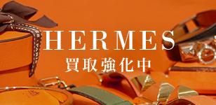 HERMES買取強化中
