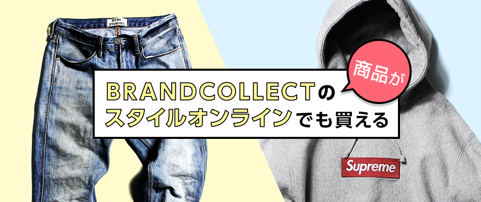 ブランドコレクトの商品が、スタイルオンラインでも買えるようになりました!