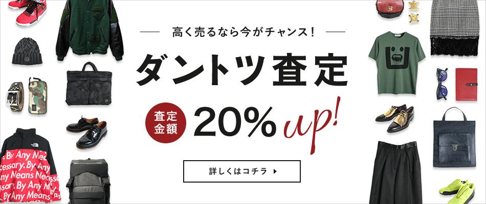 ブランドダントツ査定20%UP
