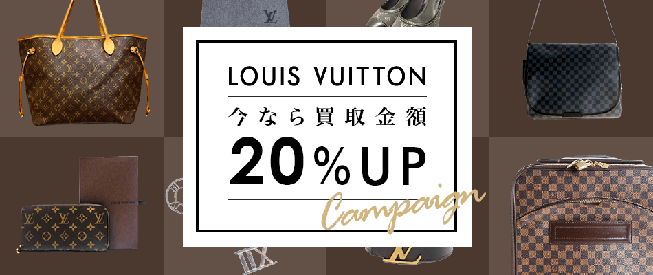 LOUIS VUITTON買取20%UP