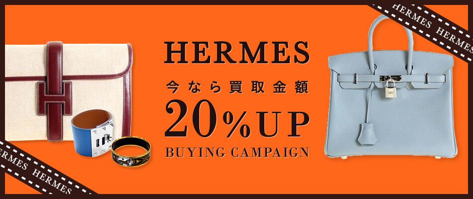 HERMES買取20%UP