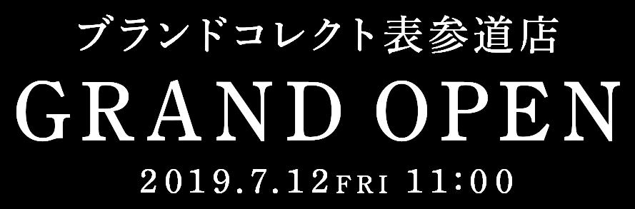 ブランドコレクト表参道店 グランドオープン 2019年7月12日(金)11:00